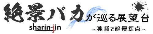 絶景バカ sharin-jin